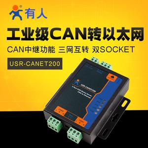 有人 工业级串口服务器 CAN以太网RS485互转 USR-CANET200