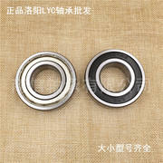 Luoyang Bearing LYC 6200 201 202 203 204 205 206 RS RZ deep groove ball motor bearing