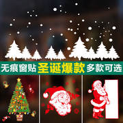 Huachi Christmas decorations Christmas tree scene layout glass window stickers gift small gift wall stickers door stickers