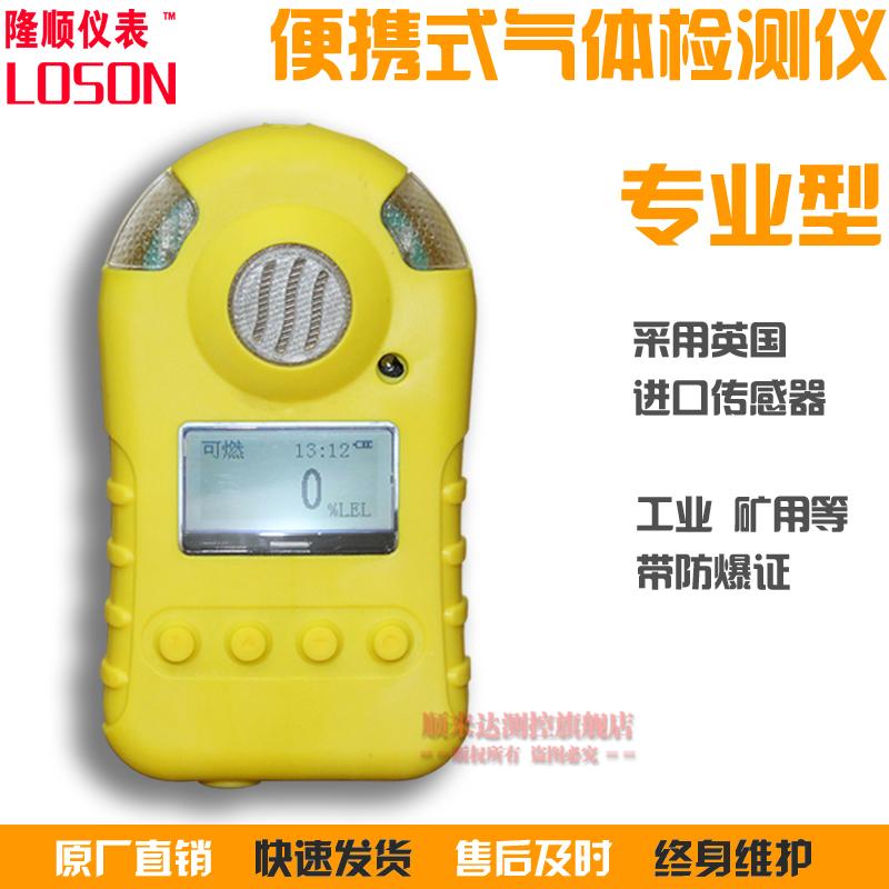 防爆型可燃气体报警器