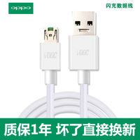 Oppo flash charging data line oppor15 charging line r9s r11 r11s A79 oppor9 data line original authentic flash charging line oppo mobile phone original dedicated VOOC flash charging data line