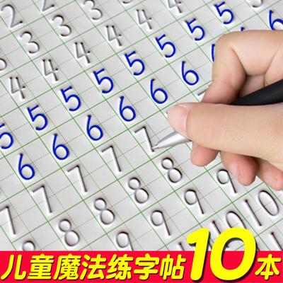 儿童凹槽练字帖学前幼儿园数字描红本拼音魔法3-6岁初学者写字帖