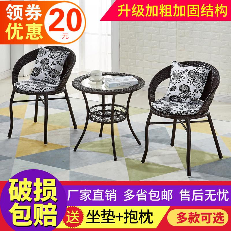 阳台桌椅网红家用休闲藤椅室内喝茶户外小茶几简约现代三件套组合