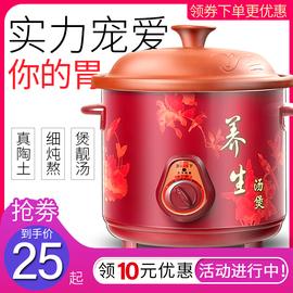 紫砂锅电炖锅煲汤电砂锅家用陶瓷全自动煮粥锅炖汤锅炖盅煮粥神器图片