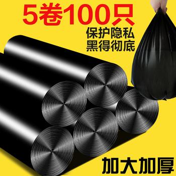 家用加厚手提背心式一次性垃圾袋宿舍厨房大中号黑色卷装塑料袋子