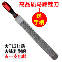 Horseshoe file Horseshoe file imported steel file repair Hoof set stable equestrian supplies nail palm hoof drop large plate rubbing
