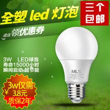 木林森led灯泡3w家用节能球泡灯e27e14大螺口5w超亮白光暖白灯具