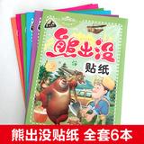 熊出没贴纸书贴画 6册儿童故事贴纸手工书籍益智早教益智动手动脑