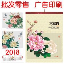 高档挂历台历2018年公司家用现货年历中国风格国画牡丹花图18日历