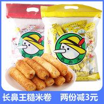 芝士小脆酥脆饼干传统糕点点心休闲零食美食小吃团购