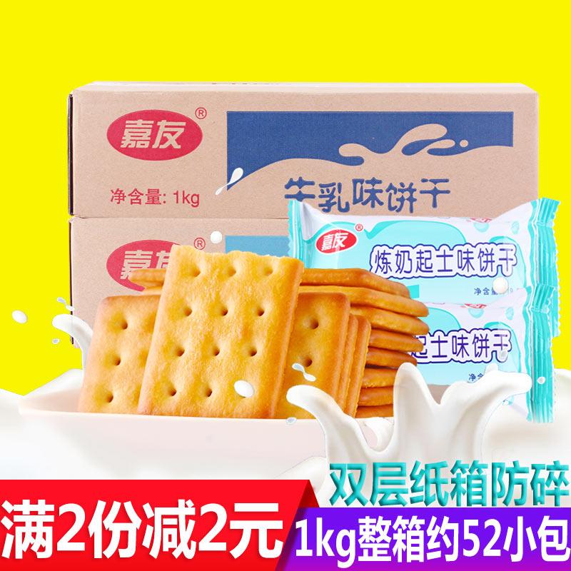 特鲜炼奶起士饼干