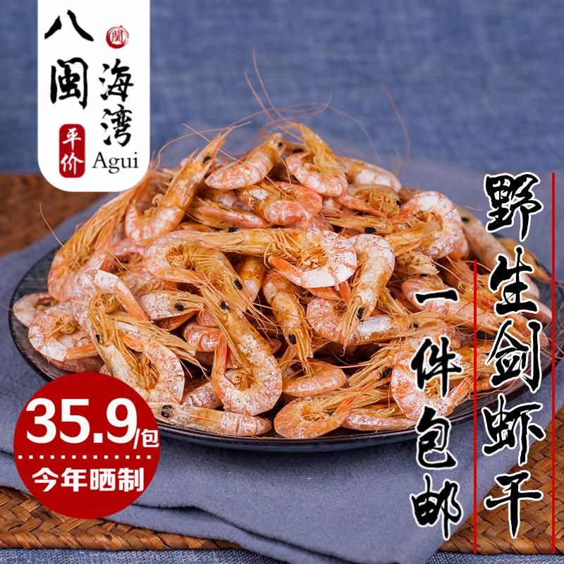 福建东山岛特产野生剑虾干即食无盐海鲜干货晒干渔家自晒虾干250g