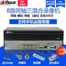 大华8路硬盘录像机监控模拟DVR同轴网络5108V4家用高清摄像头主机