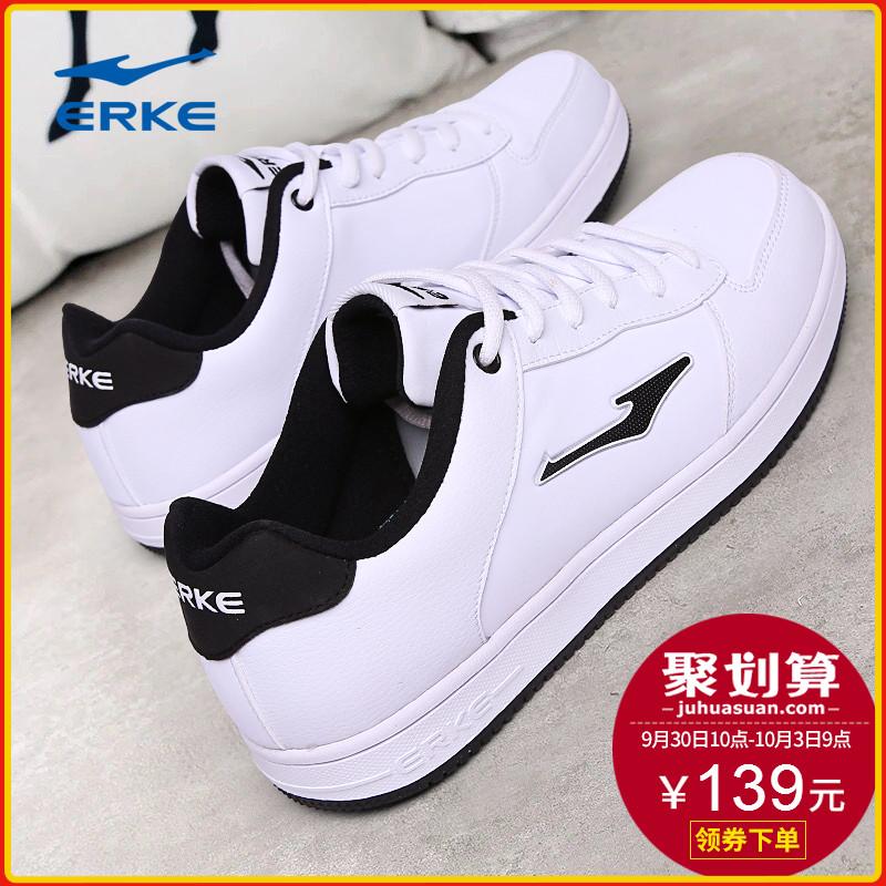 鸿星尔克男鞋秋季运动鞋白色2018新款小白鞋子休闲鞋青少年板鞋男