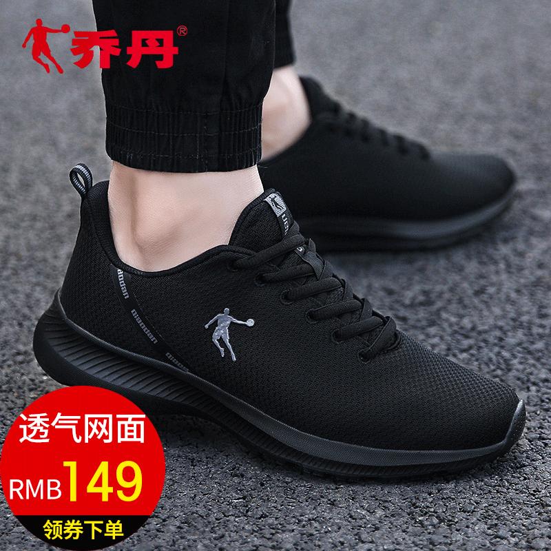 乔丹男鞋跑步鞋春季男士2019新款正品夏季休闲鞋子网面透气运动鞋