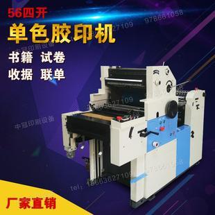 潍坊小型印刷设备56四开三墨两水胶印机 收据票据印刷机厂家直销