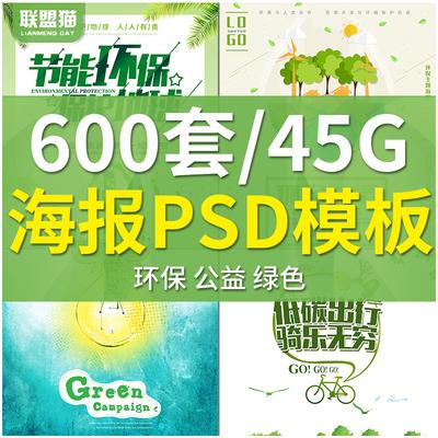 G309环保海报宣传单模板素材背景大气绿色公益海报PSD源文件