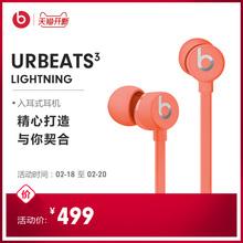 Beats urBeats 3 Lightning重低音耳塞b耳机入耳式耳麦
