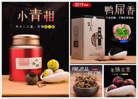 茶友福利新店开张凤凰单丛滇红小青柑茶样100多克亏本试喝