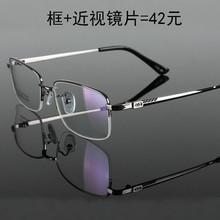 超轻大脸眼镜框半框眼镜架男配成品平光近视眼镜男眼睛框近视镜男