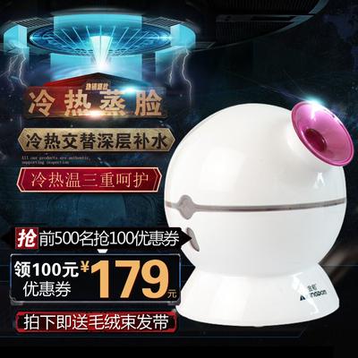金稻蒸脸器冷热喷美容仪家用离子蒸脸机喷雾机补水仪器保湿洁面仪