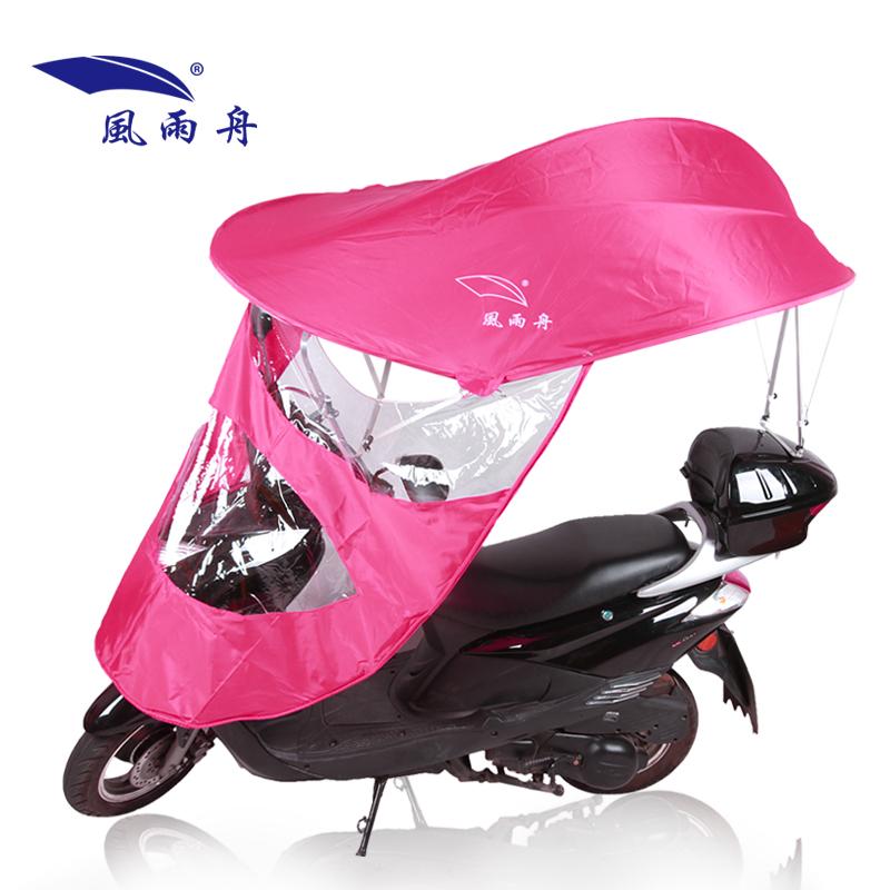 风雨舟电动车遮阳伞