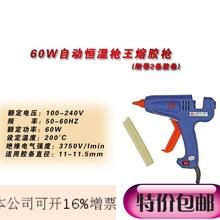 热熔胶枪 热熔枪玻璃硅条热溶胶枪 新比克斯60W自动恒温 枪王