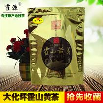 安徽马记茶庄春茶高山绿茶散装罐装雨前特级新茶2018霍山黄芽