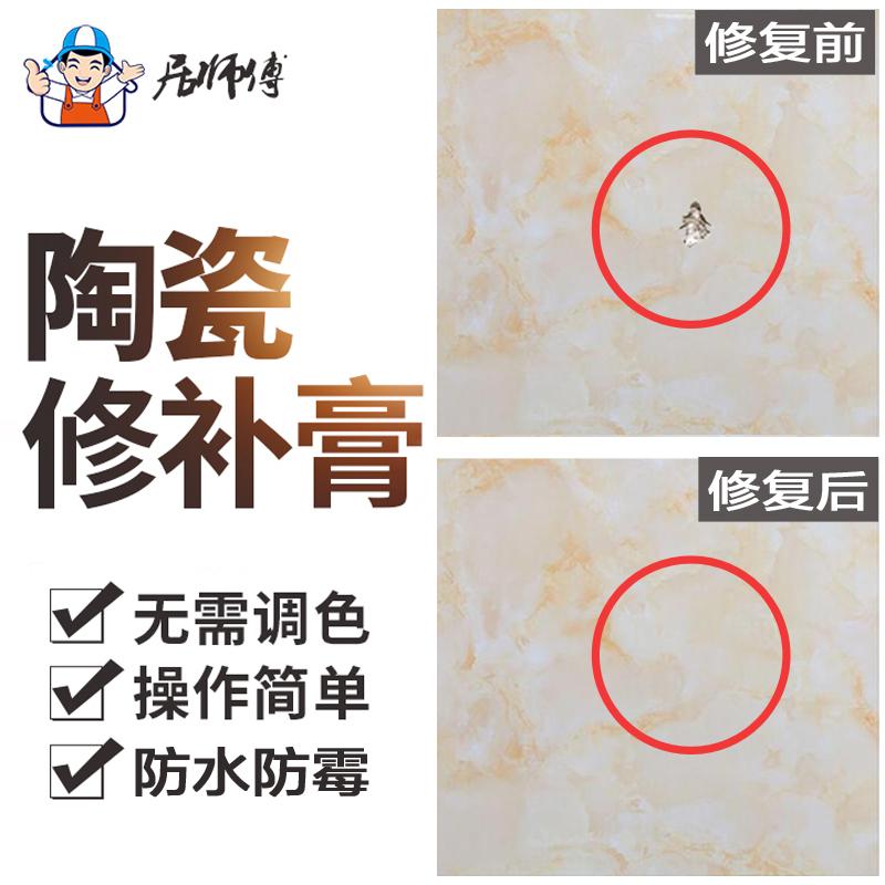 瓷砖修补剂修复 陶瓷膏亮光釉小坑抛光地砖破损补洞填充白色家用