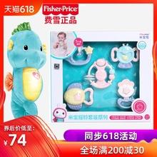 1岁 费雪安抚小海马 新生婴儿声光音乐胎教玩具哄睡手偶宝宝0 正品