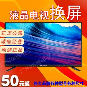 LED液晶电视机维修换屏乐视海信42 43 48 50 55 60 65 75 寸屏幕