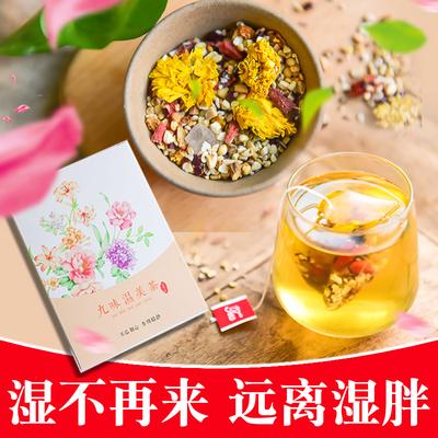 九味茯菊茶红豆薏米芡实茶祛湿茶排毒去湿气重健脾除湿热组合花茶