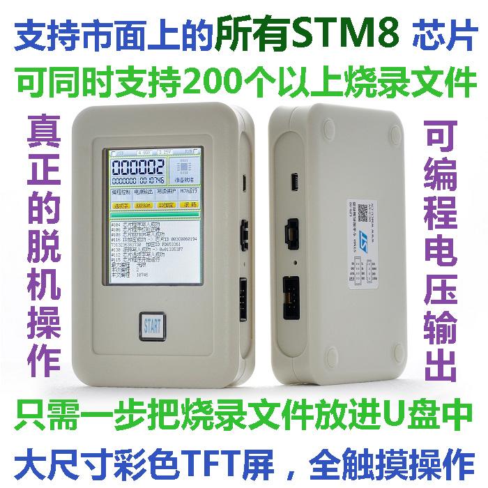 STM8S/STM8L脱机编程器/烧录器/下载器/专业版本LF8-02