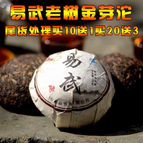 【群活动资格】普洱茶熟茶100克沱茶 10送1 20送3易武老树金芽沱