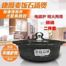 麦饭石电磁炉砂锅适用炖锅汤锅陶瓷明火耐高温韩国锅煎药煲粥火锅