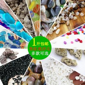 鱼缸底砂造景底沙石头天然珊瑚白沙子水族箱石子摆件装饰品小彩石
