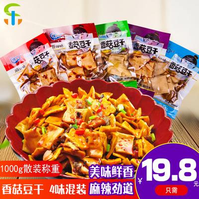重庆特产香菇豆干1000g 小包装批发整箱网红零食散装多口味豆腐干