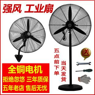 工业电风扇大功率机械式摇头工厂强力壁挂落地扇大风量商用牛角扇