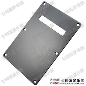 ST SQ电吉他后盖板 布线盖背板 弹簧仓盖板 后护后面板 一字槽 黑