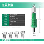 Germany Meite electric rivet gun fast conversion joint electric drill rivet gun pneumatic blind rivet