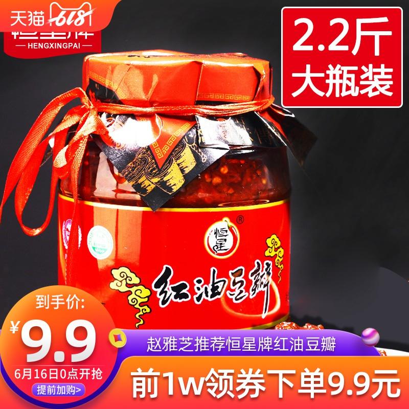 恒星牌豆瓣酱郫县正宗四川非特级红油豆瓣家用小瓶辣椒酱1.1kg*1
