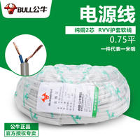 Bull two core two 2 core cable copper core power sheathed cord soft wire 0.75 square cable national standard wire