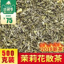 茉莉花茶叶2018新茶散装500g银针毛峰大白毫浓香型横县花草茶特级