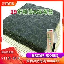 大侠寿司海苔专用大片装 50张做紫菜包饭材料食材家用竹帘皮卷工具