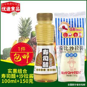 丘比水果沙拉酱 寿司专用醋小瓶配料 做寿司材料食材日式料理家用