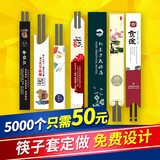 Customized Chopstick Set, Chopstick Set, Disposable Paper, Hot Pot Restaurant, Hotel Printing Logo Job 1