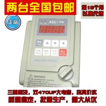 台正爱得利变频器AS2-IPM/AS2-107/0.75KW/750W/380V电机调速器