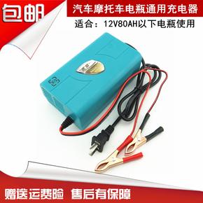 優信汽車電瓶充電器摩托車智能電瓶充電器12V蓄電池修復充電器6A