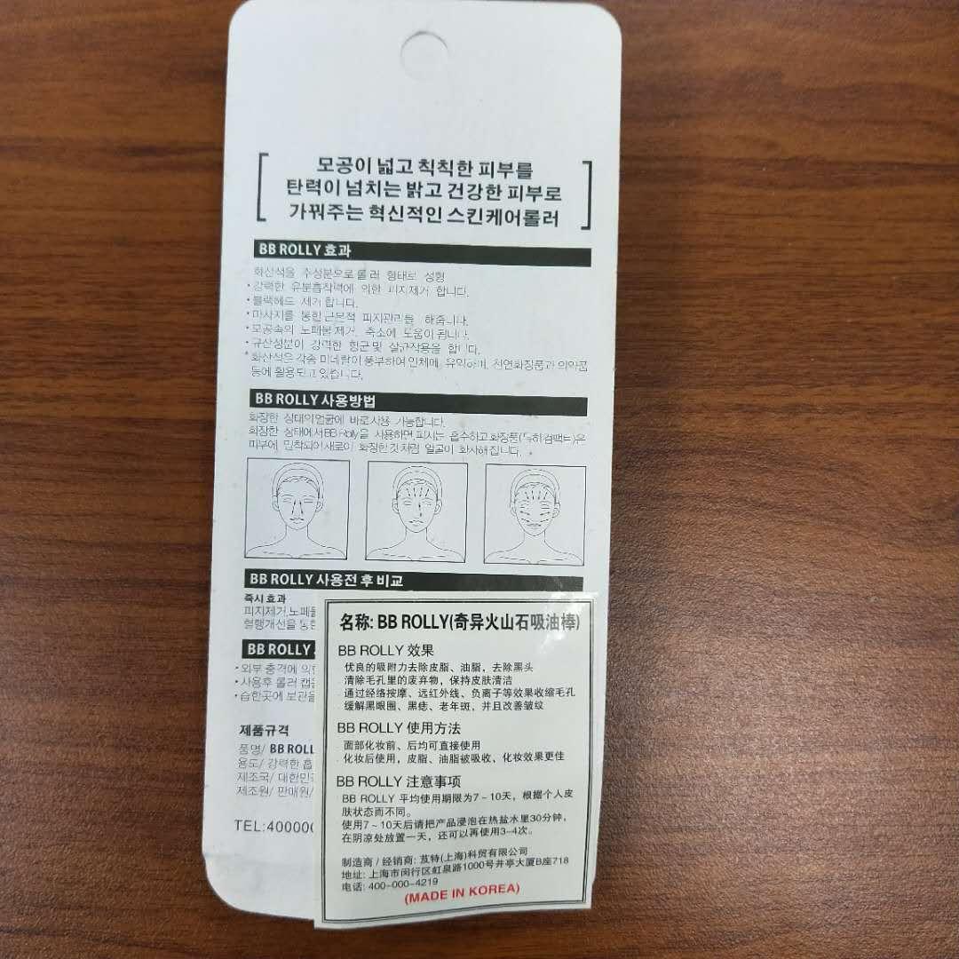 韩国BB ROLLY 火山石脸部清洁控油 滚轮吸油棒