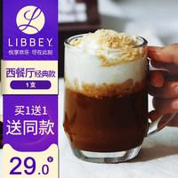 【买1送1】Libbey利比玻璃杯子咖啡杯热饮杯马克杯牛奶杯茶杯水杯